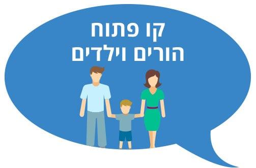קו פתוח לפניות הורים לילדים בגיל הרך