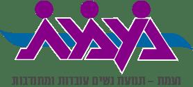 נעמת – תנועת נשים עובדות ומתנדבות